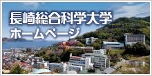 長崎総合科学大学HPリンクbn